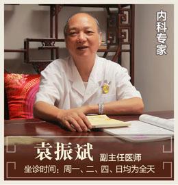 袁振斌-副主任医师-内科专家_神农中医馆