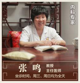张鸣-主任医师-内科专家_神农中医馆