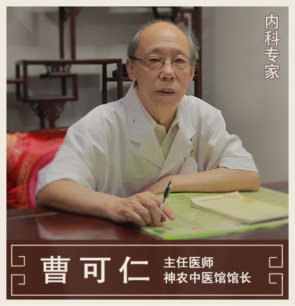 曹可仁-主任医师-神农中医馆馆长_神农中医馆