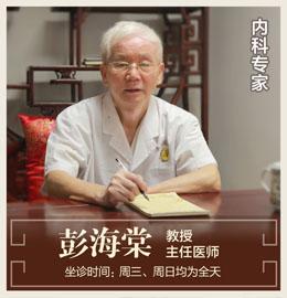 彭海棠-主任医师-内科专家_神农中医馆