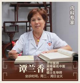 谭兰香-主任医师-内科专家_神农中医馆