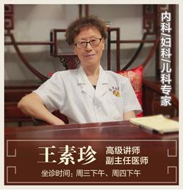 王素珍-副主任医师-内儿妇科专家_神农中医馆