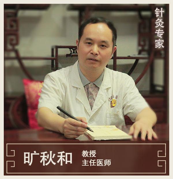 旷秋和-主任医师-针灸学专家_神农中医馆