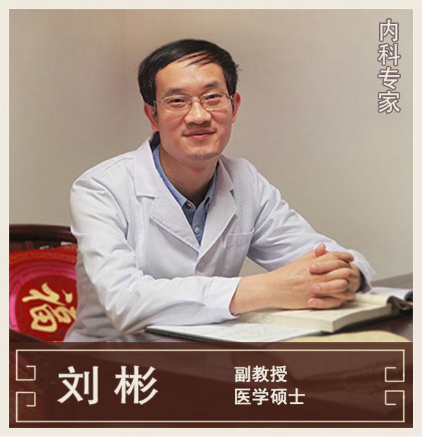 刘彬-副教授-内科专家_神农中医馆
