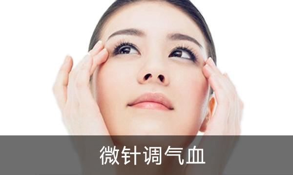 神农中医馆微针调气血