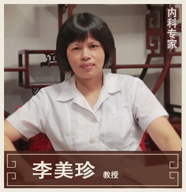 李美珍-教授-内科专家_神农中医馆