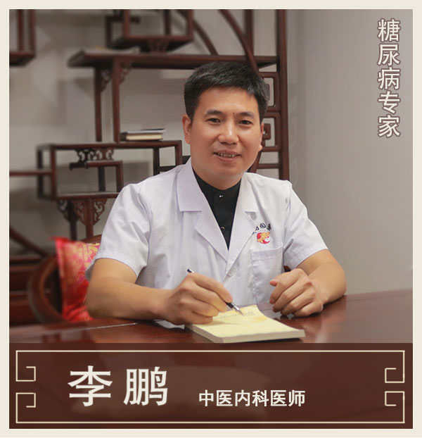 李鹏-亚健康调理专家_神农中医馆