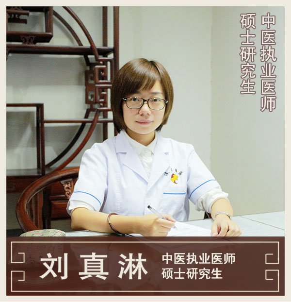 刘真淋-内妇科中医医师_神农中医馆