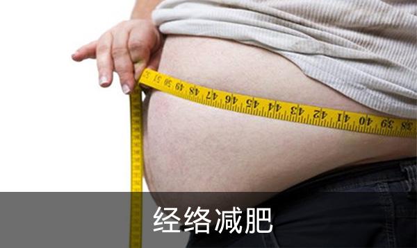 神农中医馆经络减肥