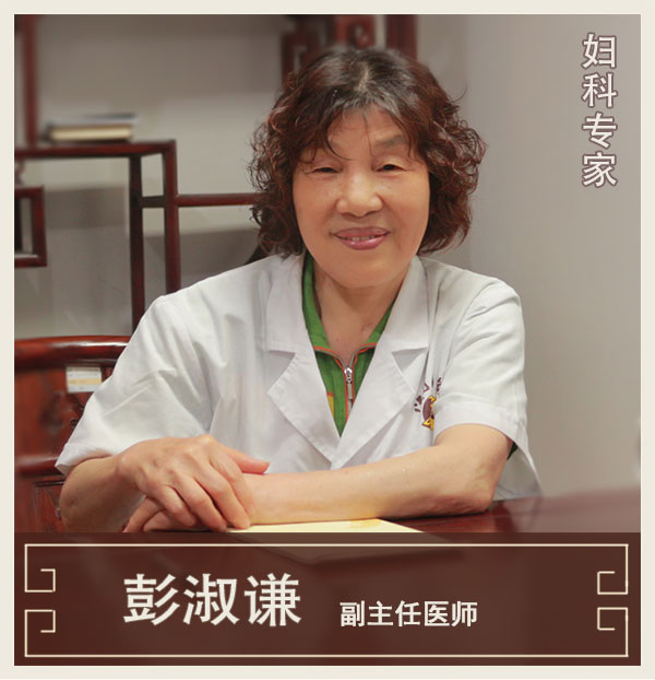 彭淑谦-副主任医师-妇科专家_神农中医馆