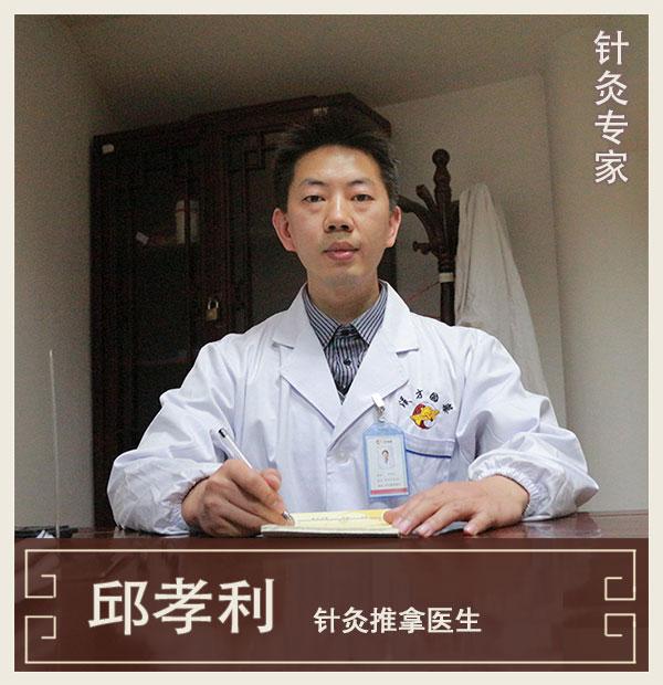 邱孝利-针灸推拿医生_神农中医馆