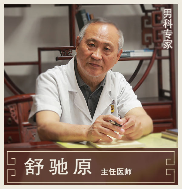 舒驰原-主任医师-内男科专家_神农中医馆