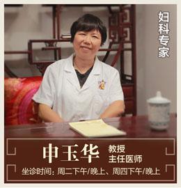 申玉华-主任医师-妇科专家_神农中医馆