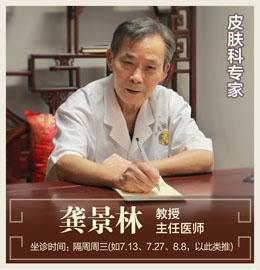 龚景林-主任医师-皮肤科专家_神农中医馆