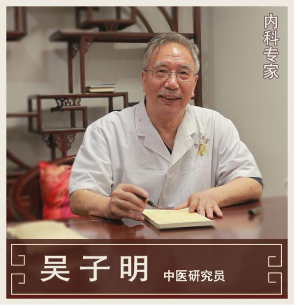 吴子明-中医研究员-疑难杂症专家_神农中医馆
