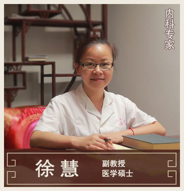 徐慧-副教授-内科专家_神农中医馆