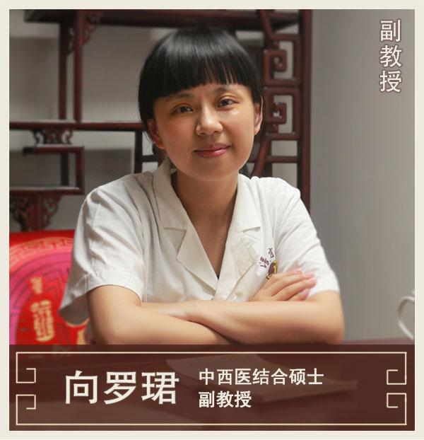 向罗珺-内科医生_神农中医馆
