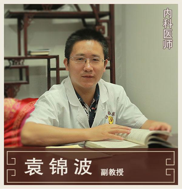 袁锦波-副教授-内科专家_神农中医馆