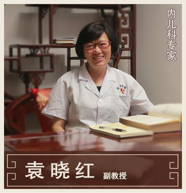 袁晓红-副教授-内妇儿科专家_神农中医馆