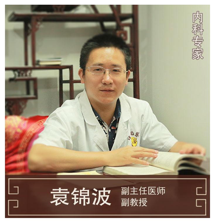 袁锦波-副主任医师